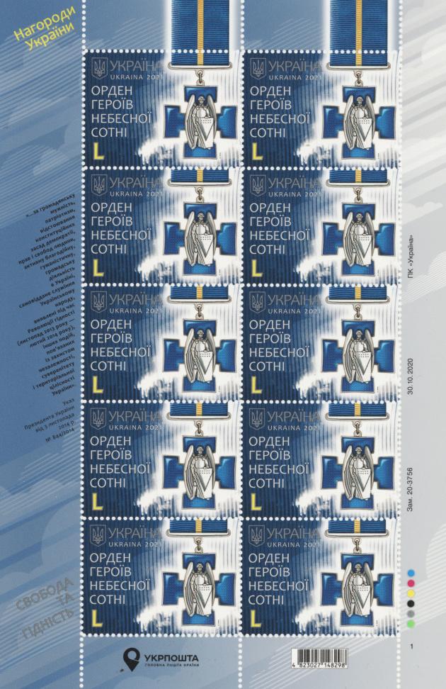 Фото дня: Украинская почтовая марка заняла призовое место на конкурсе «Лучшая почтовая марка Европы 2020»