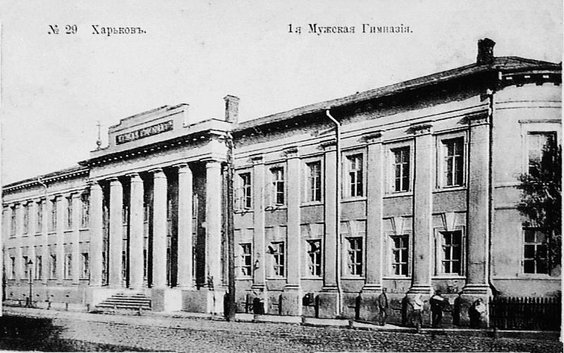 1-ї Харківська класична гімназія