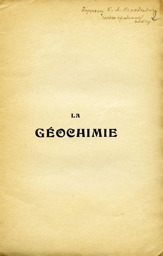перше видання книги «La Geochimie» В.І. Вернадського, Париж, 1924 р.