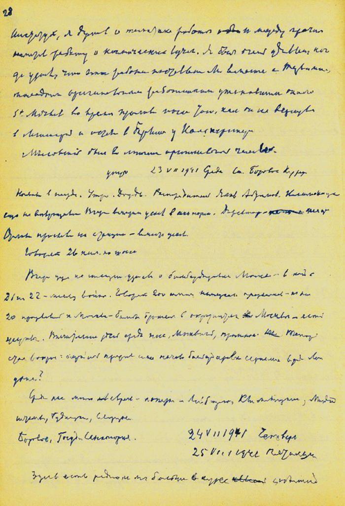 уривок із щоденника В.І.Вернадського, 1941 р.