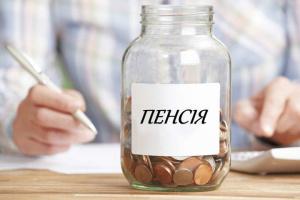 Експерт: Накопичувальна пенсія - це впевненість у своєму майбутньому