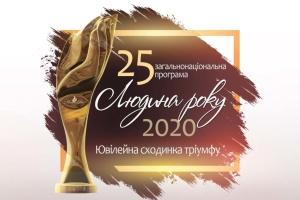 Лауреати загальнонаціональної програми «Людина року-2020» в номінації «Міський голова року (малих міст)»