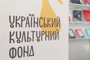Обрання виконавчого директора УКФ: голова фонду розповіла деталі фінального конкурсу