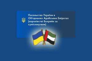 Посольства Украины в ОАЭ