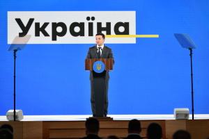 Зеленський візьме участь у форумі «Україна 30. Розвиток правосуддя»