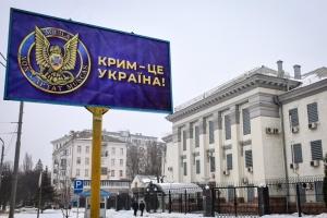 У посольства РФ в Киеве установили билборд «Крым это - Украина!»