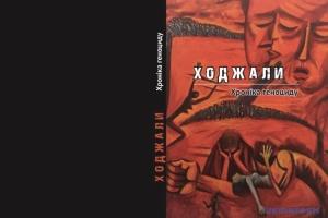 Депутат Рады предлагает признать Ходжалинскую трагедию актом геноцида