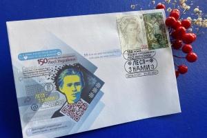Укрпошта випустила конверт і власну марку із зображенням Лесі Українки