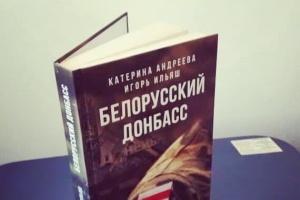 В Беларуси увидели «признаки экстремизма» в книге о Донбассе