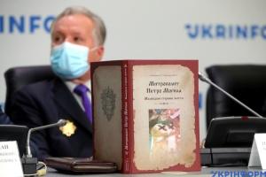 В Україні вийшла книга про життя митрополита Петра Могили