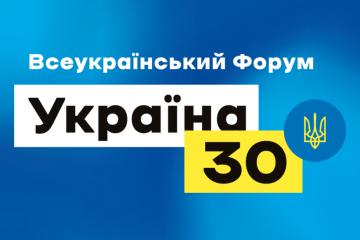 """Foro """"Ucrania 30. Infraestructura"""". Día tres"""