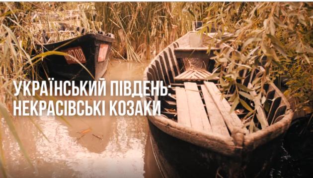 Институт нацпамяти представил ролик о некрасовских козаках