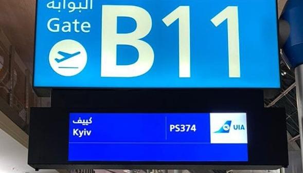 ドバイ国際空港、ウクライナ首都名の英語表記をKyivへ変更
