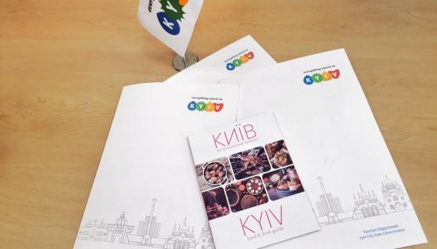 Киев предложит туристам гастрономические туры