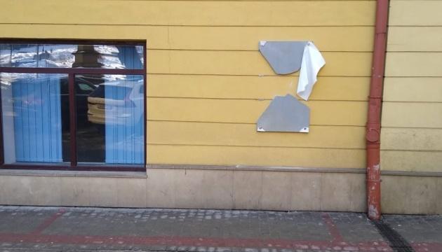 У Перемишлі вандали розбили скандальну меморіальну табличку