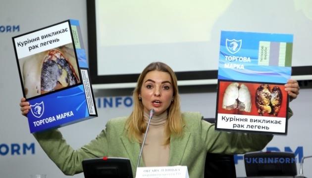 Антитабачный законопроект №4358 воплотит ожидания украинцев относительно картинок на сигаретных пачках - исследование КМИС