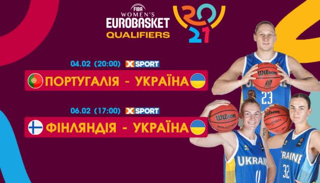 Збірна України зустрічається з командою Португалії у відборі жіночого Євробаскета-2021