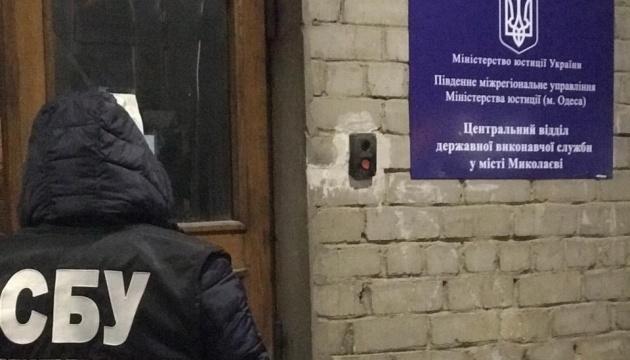 СБУ викрила корупційні схеми у підрозділах виконавчої служби у Києві та Миколаєві