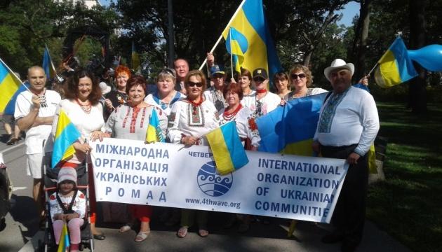 Міжнародна організація українських громад «Четверта хвиля» відзначила 17-річчя діяльності