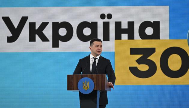 Зеленский примет участие в форуме «Украина 30. Инфраструктура»
