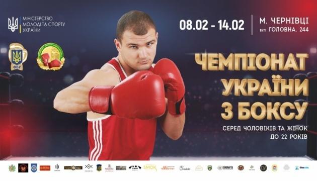 У Чернівцях пройде чемпіонат України серед боксерів до 22 років