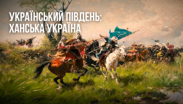 Інститут нацпам'яті випустив ролик, що спростовує міфи про Ханську Україну