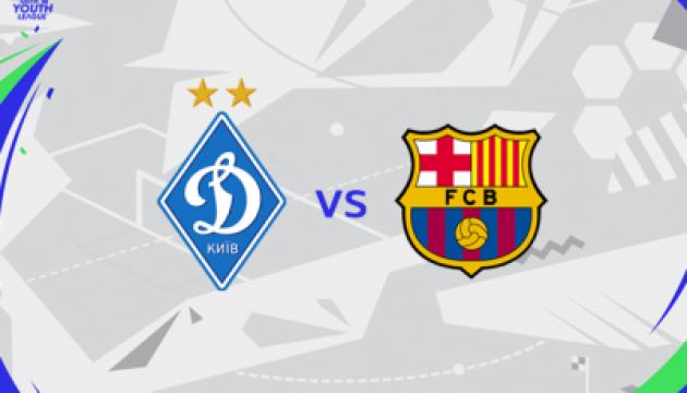 Юнацька ліга УЄФА: «Динамо» прийме «Барселону» 2 березня