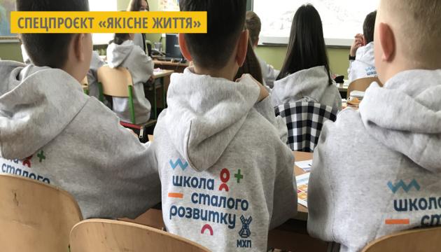 МХП запустив освітню програму для школярів