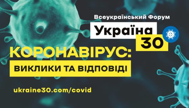 Форум «Украина 30. Коронавирус: вызовы и ответы»: день третий
