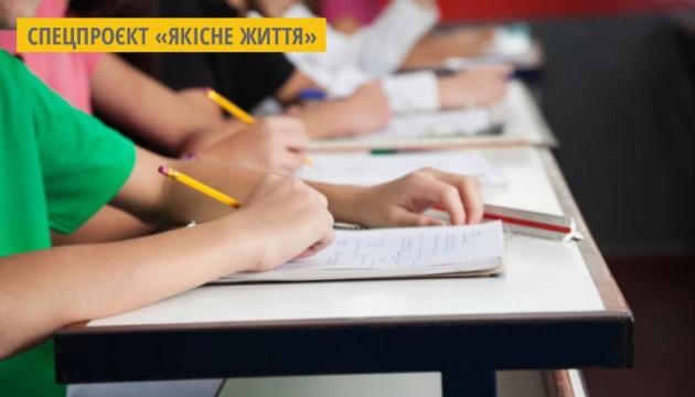 В Україні стартує безоплатний тренінг для старшокласників