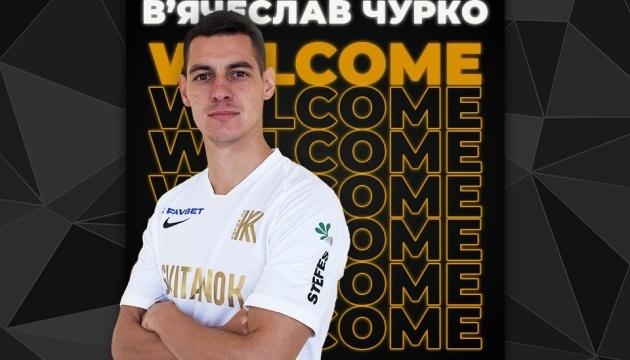 Футболист «Шахтера» Чурко будет выступать в «Колосе»