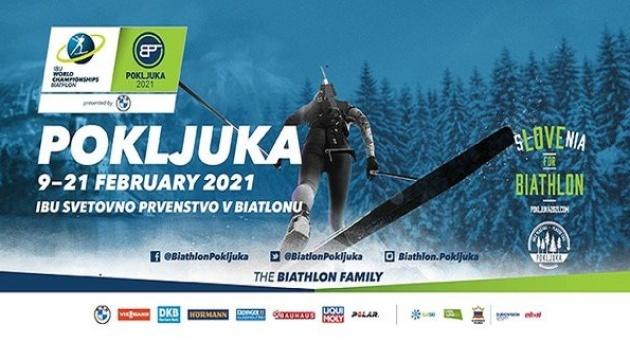 Біатлон: Україна прийшла четвертою у змішаній естафеті чемпіонату світу