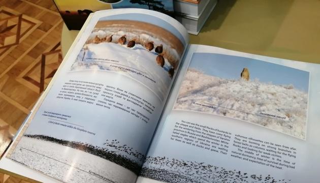 У Херсоні представили два видання про «Асканію-Нову»