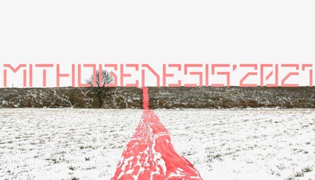 Зимовий фестиваль ленд-арту «Міфогенез» проведуть онлайн