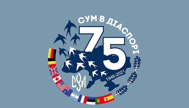 Емблему до 75-річчя відновлення Спілки української молоді в діаспорі створив українець з Канади