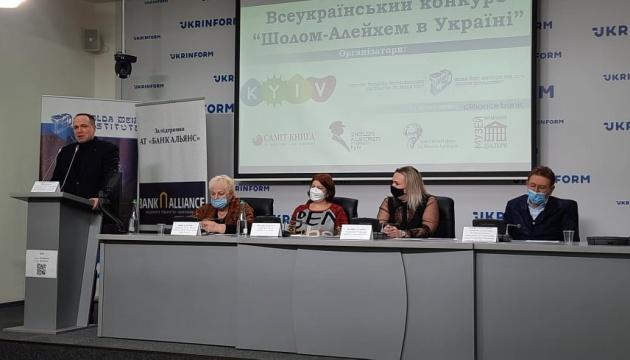 Початок Всеукраїнського конкурсу «Шолом-Алейхем в Україні»