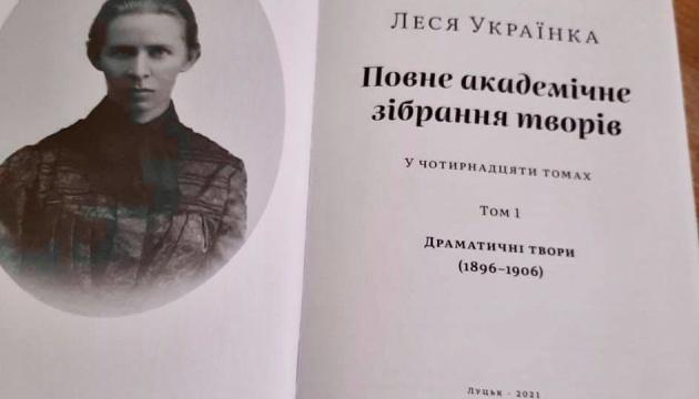 У Києві презентують 14-томне видання Лесі Українки без цензури