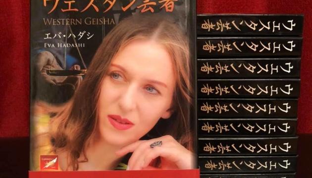 У Токіо презентували японське видання роману української письменниці Єви Хадаші