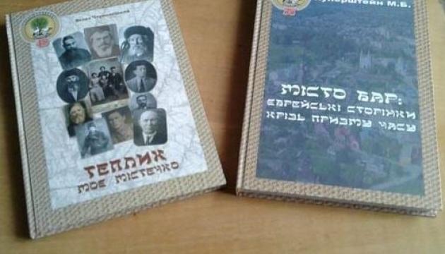 На Вінниччині за рік видали 19 томів історії міст і сіл області