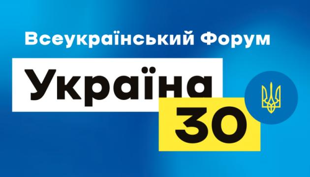 Forum « Ukraine 30. Petites et moyennes entreprises et État ». Deuxième jour
