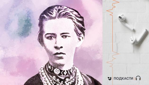 Четверта фідбек-вікторина - Леся Українка: відома і невідома