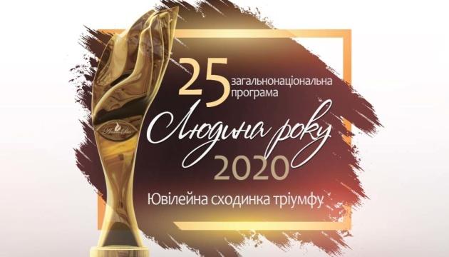 Лауреаты общенациональной программы «Человек года– 2020» в номинации «Мэр года (малых городов)»