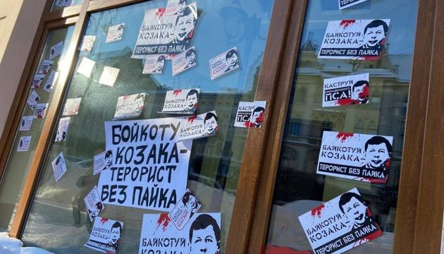 У Львові під офіс Козака принесли шини та «закривавлені» іграшки