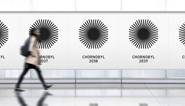 Чорнобильська зона відчуження отримала офіційні бренд і логотип