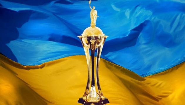 Стали известны места и время игр 1/4 финала Кубка Украины по футболу