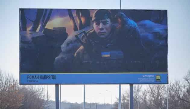 На Донетчине установили билборды с портретами погибших защитников Украины