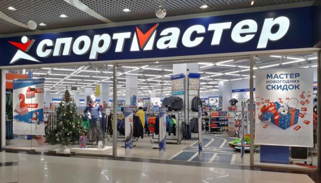 Под новые украинские санкции попала компания-владелец магазинов «Спортмастер»