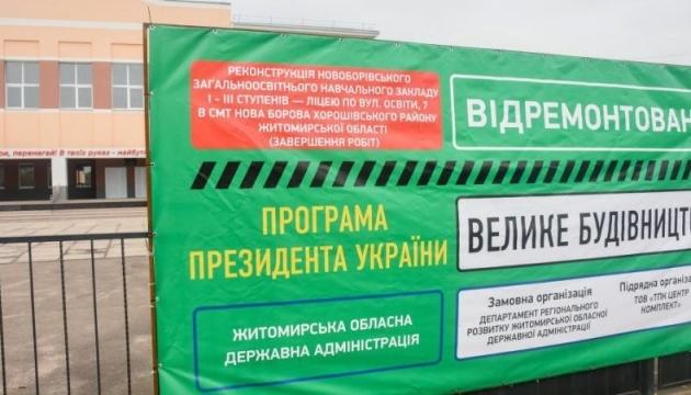 До «Великого будівництва» цьогоріч включать 500 об'єктів — Чернишов