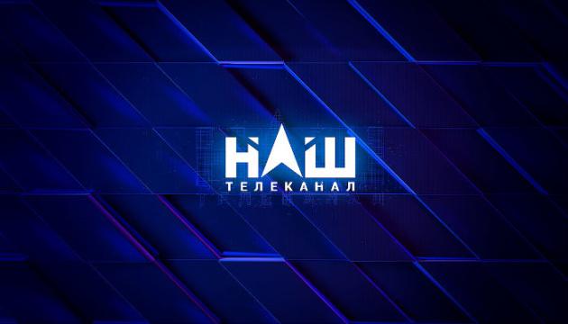 Телеканал «НАШ» подав позов проти Нацради