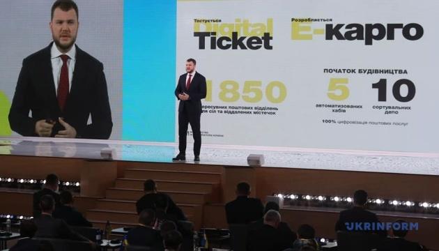 Криклій анонсував цифрові рішення в інфраструктурних проєктах